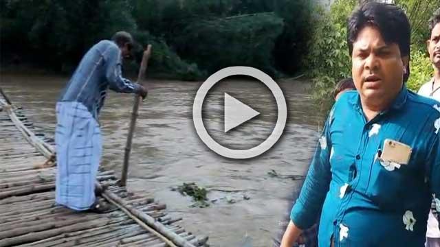 Medinipur East Dome Ghat bridge broken