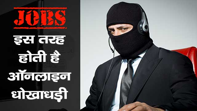 Online Fraud for Job lure India