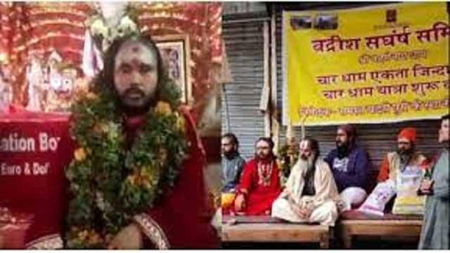 Saint protest unto death for Chardham Yatra
